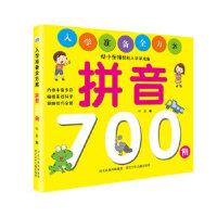 【正版全新直发】入学准备全方案―拼音700例 华星 9787559510457 河北少年儿童出版社