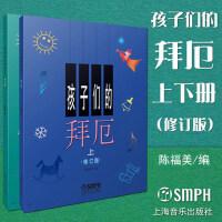 孩子们的拜厄上下册(修订版) 儿童钢琴基础教程教材书籍初学者入门 陈富美 上海音乐出版社