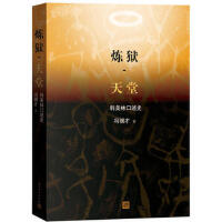 炼狱 天堂 冯骥才 人民文学出版社 9787020121861