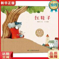 汤素兰图画书系列 精装版:红鞋子 汤素兰 9787556237203 湖南少年儿童出版社 新华正版 全国70%城市次日