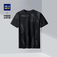 HLA/海澜之家满底图案短袖T恤2020夏季新品亲肤透气短T男