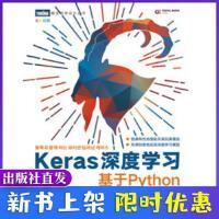 Keras深度学习 基于Python 神经网络建模 编程入门零基础自学教程书籍ai人工智能计算机程序设计机器学习算法乐