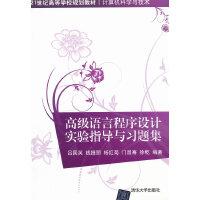 高级语言程序设计实验指导与习题集(21世纪高等学校规划教材・计算机科学与技术)
