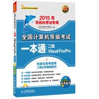 全国计算机等级考试一本通 二级Visual FoxPro 2015年无纸化考试专用