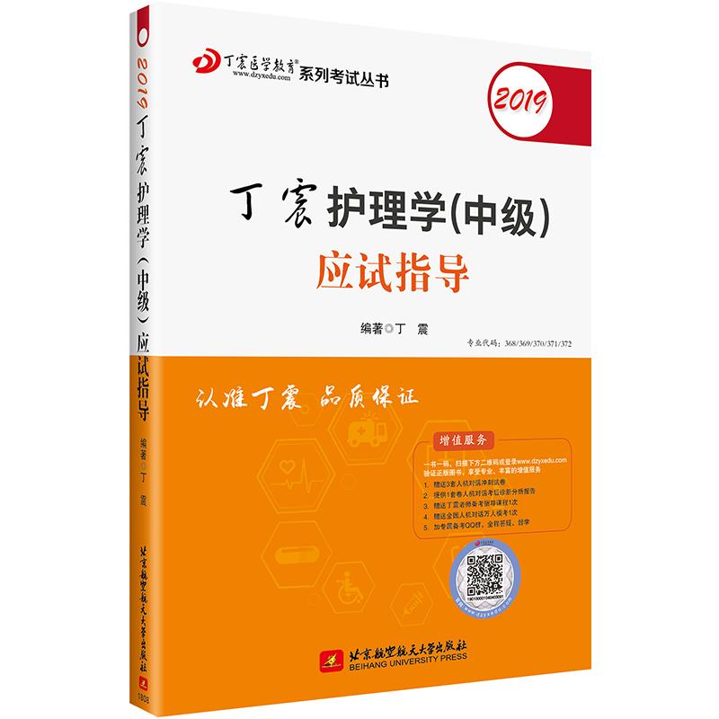 2019丁震护理学(中级)应试指导