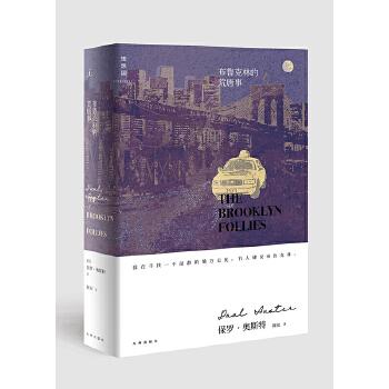 布鲁克林的荒唐事 村上春树、哈罗德?布鲁姆一致赞赏的当代小说大师,保罗·奥斯特罕见暖心治愈之作。 献给梦想家,也献给失意者。 哪怕在黑暗的悲剧中,爱会拯救我们,我们会拯救彼此。