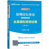 深圳公务员考试用书 中公2020深圳市公务员录用考试专用教材全真模拟预测试卷申论
