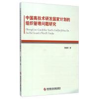中国高技术研发国家计划的组织管理问题研究 郭金明 著 9787502391324 科学技术文献出版社【直发】 达额立减