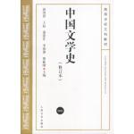 中国文学史(修订本)一