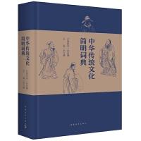 中华传统文化简明词典 李行健 9787515332260 中国青年出版社[爱知图书专营店]