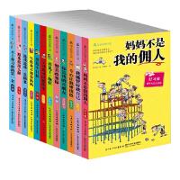 最励志校园小说第一二三辑全套12册青少年励志故事书校园小说儿童文学读物妈妈不是我的佣人8-9-10-12岁四五六年级中