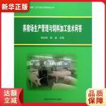 养猪场生产管理与饲料加工技术问答 程宗佳,郝波 中国农业科学技术出版社9787511610225【新华书店 全新正版