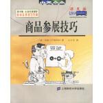 商品参展技巧(美)Susan A. Friedmann著,王小文译上海财经大学出版社9787810495653
