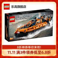 LEGO乐高积木 机械组Technic系列 42120 救援气垫船