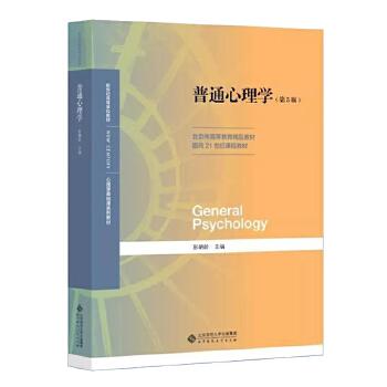 普通心理学(第5版) 它既是心理学专业的基础课教材,也是相关专业和心理学爱好者的入门教材,还是部分高校招收心理学博、硕士研究生的重要参考教材