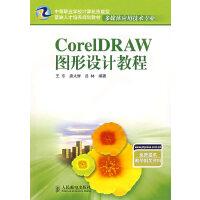 CorelDRAW图形设计教程(多媒体应用技术专业中等职业学校计算机技能型紧缺人才培养规划教材)
