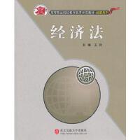 封面有磨痕 经济法 王玲著 9787512102347 北京交通大学出版社