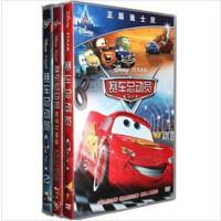 原装正版 迪士尼动画片 赛车总动员三部曲3DVD(1+2+板牙狂想曲) 汽车总动员