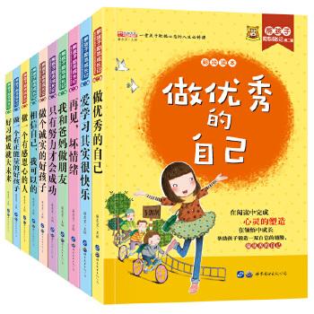 做优秀的自己 熊孩子励志成长记第二辑10册彩图非注音版一套让孩子变优秀的课外励志图书爱学习其实很快乐小学生课外阅读书籍