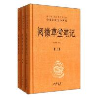 阅微草堂笔记--中华经典名著全本全注全译丛书 韩希明 中华书局 9787101098051