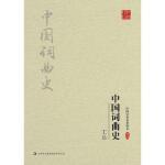 王易:中国词曲史 王易 吉林出版集团股份有限公司 9787558108457