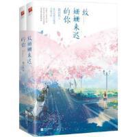 【全新直发】致姗姗来迟的你(2册) 江苏文艺出版社