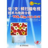 【按需印刷】-倍(变)频扫描电视技术与电路分析:TCL王牌HiD系列