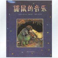《鼹鼠的音乐》绘本 教会孩子们如何幸福生活大卫麦克费尔作品3-4-5-6-7-10岁绘本故事书启发