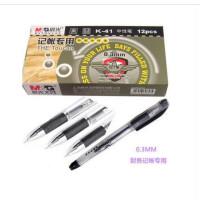 晨光文具正品 K-41 0.3mm极细中性笔财务会计记账专用笔晨光特细水笔