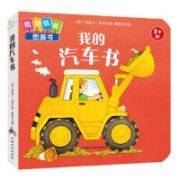 我的汽车书 0-1-2岁 幼儿智力发展启蒙训练书 幼儿少儿童绘本读物故事书籍 宝宝早教益智书 撕不烂启蒙书籍 教育基础
