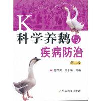 【正版新书直发】科学养鹅与疾病防治(第二版)陈国宏王永坤9787109157019中国农业出版社