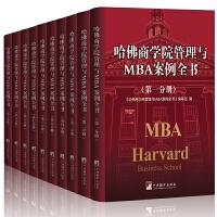 正版全新 哈佛商学院管理全书/哈佛商学院mba管理全书/哈佛思维训练/哈佛MBA案例/哈佛人力资源管理(套装共10册)