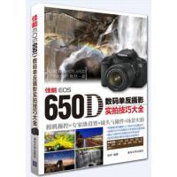 佳能EOS 650D数码单反摄影实拍技巧大全-相机操控专家级9787302302766清华大学出版社张炜 著