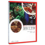 卓越・21世纪烹饪与营养系列:烹饪工艺学