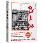 战上海 (央视2018中国好书、五个一工程特别奖)
