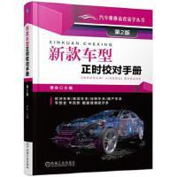 新款车型正时校对手册 李林 9787111555957 机械工业出版社【直发】 达额立减 闪电发货 80%城市次日达!