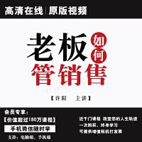 许阳老板如何管销售正版高清在线视频非DVD光盘 5.5