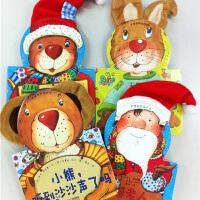 正版 玩具乐翻天 毛绒玩具发声书 全4册 0-3岁启蒙认知 毛绒玩具与书的完美结合 益智有声游戏玩具书 开发大脑 玩具