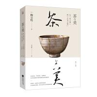 """正版 茶与美 从""""用之美""""到""""无为之美""""以当代茶人的眼光挖掘美学大师""""茶""""与""""美""""的精髓 茶道美学与茶器鉴赏 茶器陶瓷"""