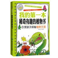 【正版全新直发】我的本稀奇有趣的植物书 刘秋炎著 9787506498777 中国纺织出版社