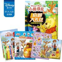迪士尼启智大礼包系列 小熊维尼启蒙益智拼图玩具书3-6岁故事书涂色书游戏书贴纸书故事涂色游戏拼图贴纸二十一世纪出版社