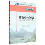 正版全新 旅游社会学