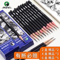 马利素描铅笔套装软碳中硬全套hb2b3b4b5b6b8b10b12b14b绘画速写画画素描工具组合炭笔美术生专用2比初学