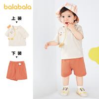 【8.4抢购价:59】巴拉巴拉婴儿短袖套装男宝宝夏装女童装洋气儿童衣服2021新款萌趣