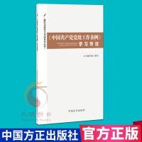 《中国共产党党组工作条例》学习导读 中国方正出版社