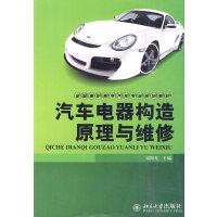 汽车电器构造原理与维修