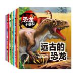 恐龙小百科 儿童百科贴纸绘本套装:远古的恐龙+恐龙的邻居们+庞大的恐龙+暴戾的恐龙+奇趣的恐龙+奇特的恐龙(套装共6册