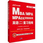 MBA管理类联考用书中公2020MBA、MPA、MPAcc管理类联考英语(二)复习指南