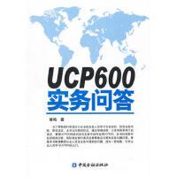 UCP600实务问答*9787504956590 曾鸣