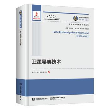 国之重器出版工程 卫星导航技术*9787568256254 谢军 王海红 * 蒙艳松 全新正版图书